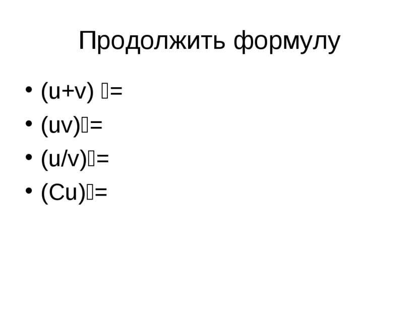 Продолжить формулу (u+v) = (uv) = (u/v) = (Cu) =