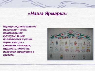 «Наша Ярмарка» Народное декоративное искусство – часть национальной культуры....
