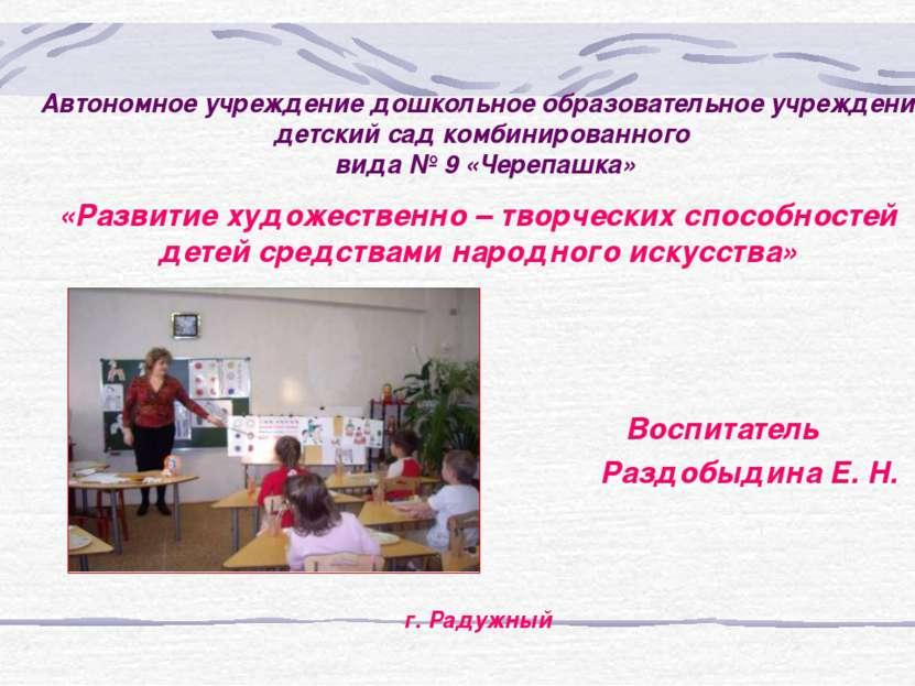 Автономное учреждение дошкольное образовательное учреждение детский сад комби...