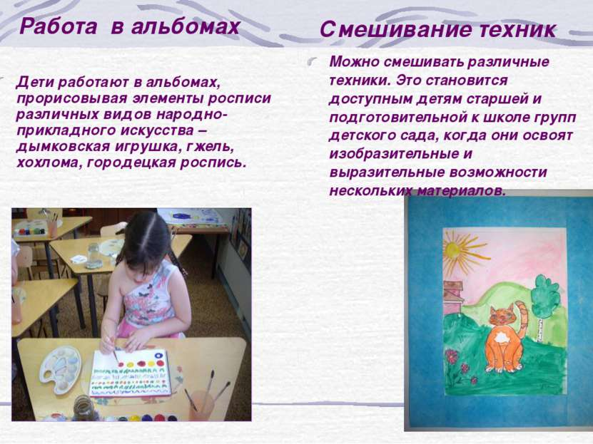 Работа в альбомах Дети работают в альбомах, прорисовывая элементы росписи раз...
