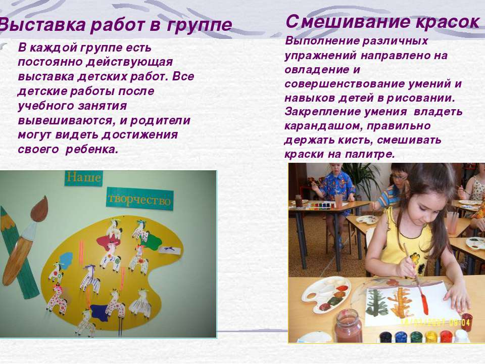 Выставка работ в группе В каждой группе есть постоянно действующая выставка д...