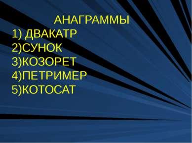 АНАГРАММЫ 1) ДВАКАТР 2)СУНОК 3)КОЗОРЕТ 4)ПЕТРИМЕР 5)КОТОСАТ
