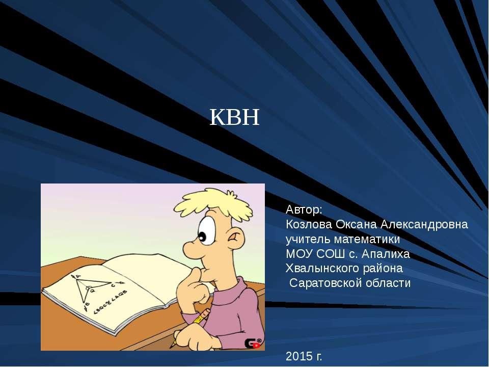 КВН Автор: Козлова Оксана Александровна учитель математики МОУ СОШ с. Апалиха...
