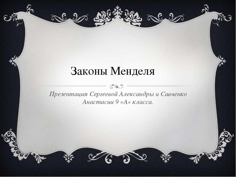 Презентация Сергеевой Александры и Савченко Анастасии 9 «А» класса. Законы Ме...