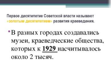 Первое десятилетие Советской власти называют «золотым десятилетием» развития ...