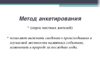 Метод анкетирования (опрос местных жителей) позволяет выяснить сведения о про...