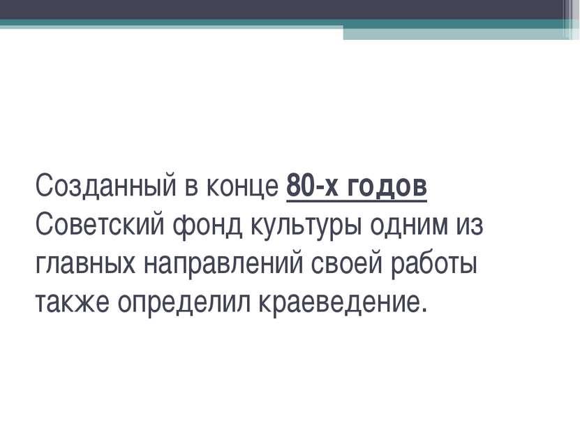 Созданный в конце 80-х годов Советский фонд культуры одним из главных направл...