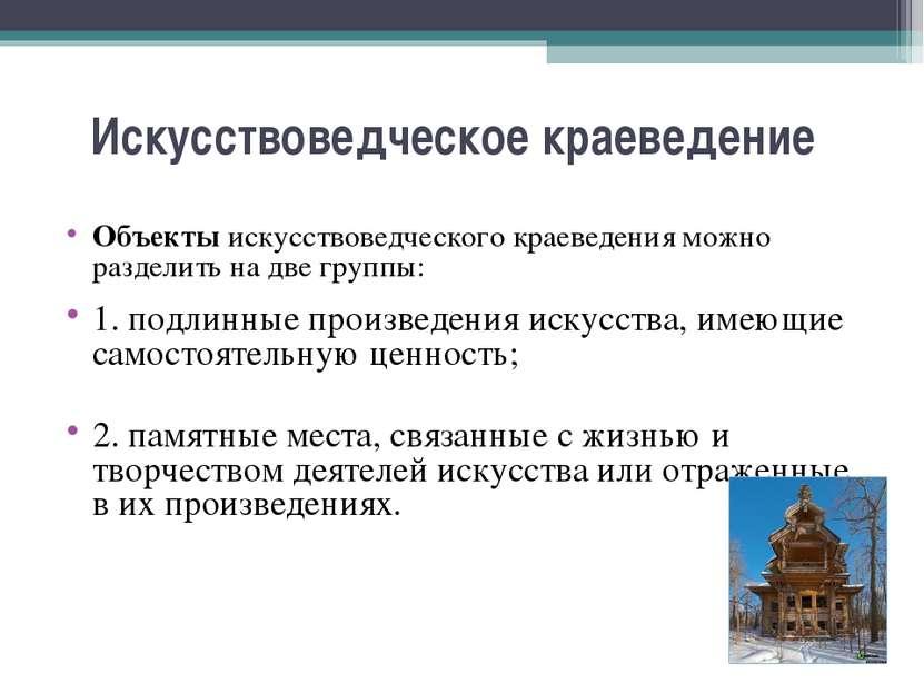 Искусствоведческое краеведение Объекты искусствоведческого краеведения можно ...