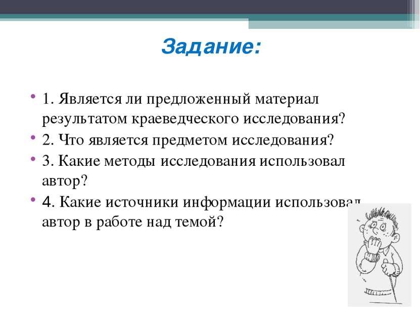 Задание: 1. Является ли предложенный материал результатом краеведческого иссл...