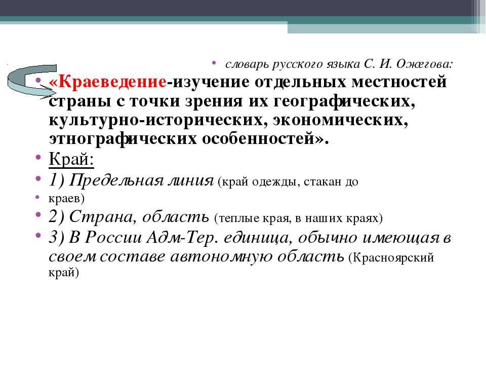словарь русского языка С. И. Ожегова: «Краеведение-изучение отдельных местнос...