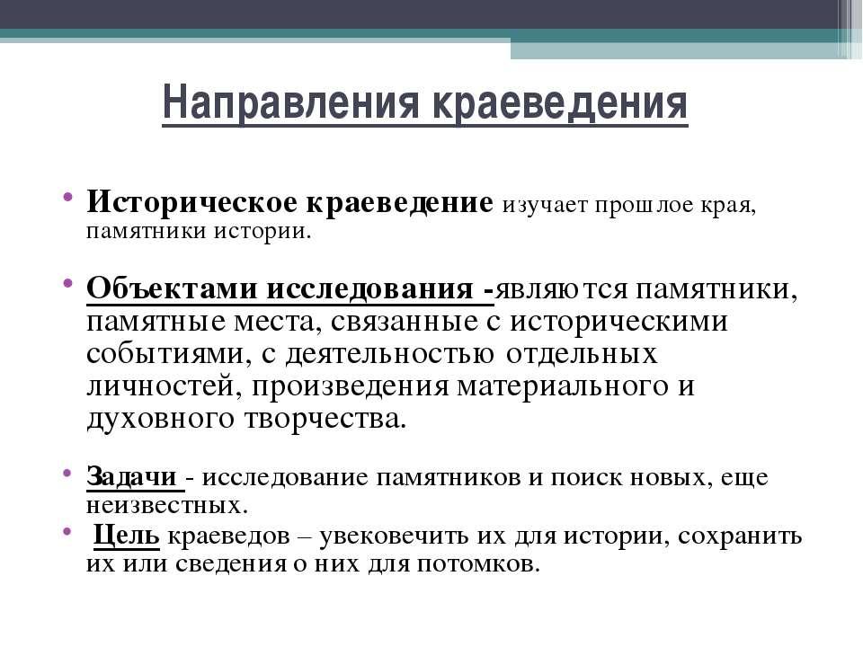 Направления краеведения Историческое краеведение изучает прошлое края, памятн...