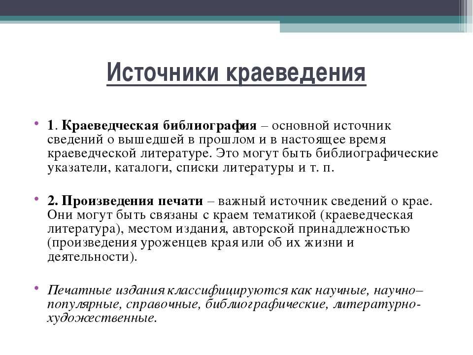 Источники краеведения 1. Краеведческая библиография – основной источник сведе...