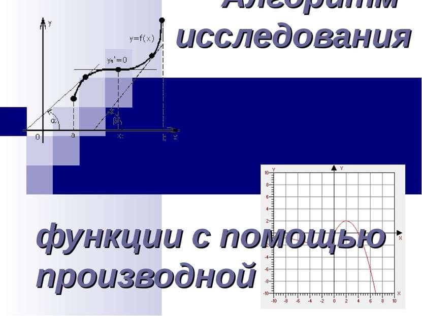 Алгоритм исследования функции с помощью производной