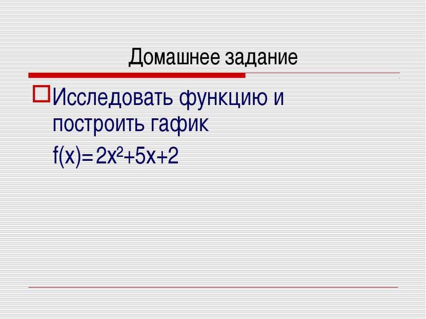 Домашнее задание Исследовать функцию и построить гафик f(x)= 2x²+5x+2