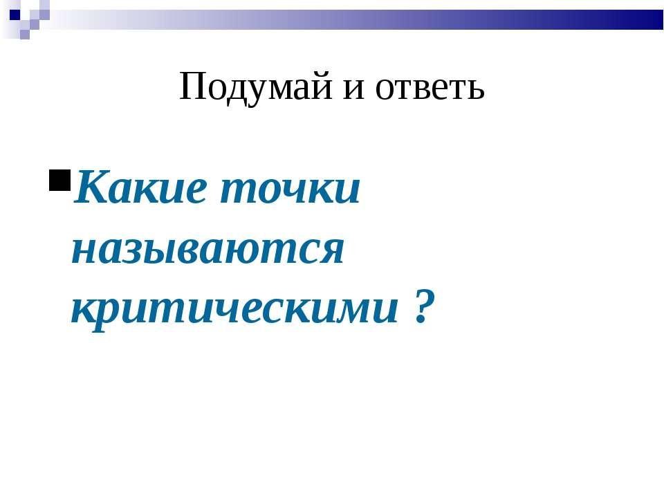 Подумай и ответь Какие точки называются критическими ?