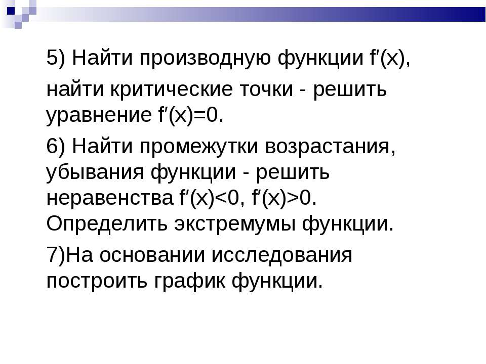 5) Найти производную функции f′(х), найти критические точки - решить уравнени...