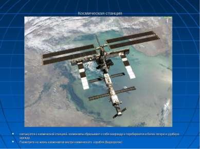 Космическая станция состыкуется с космической станцией, космонавты сбрасывают...