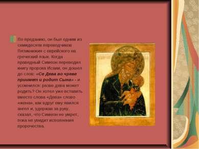 По преданию, он был одним из семидесяти переводчиков Пятикнижия с еврейского ...