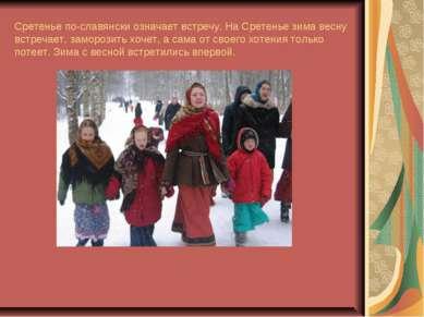 Сретенье по-славянски означает встречу. На Сретенье зима весну встречает, зам...