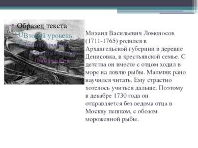 Михаил Васильевич Ломоносов (1711-1765) родился в Архангельской губернии в де...