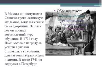 В Москве он поступает в Славяно-греко-латинскую академию, выдавая себя за сын...