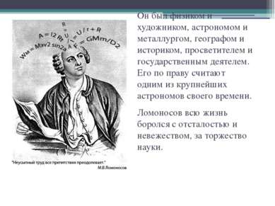 Он был физиком и художником, астрономом и металлургом, географом и историком,...