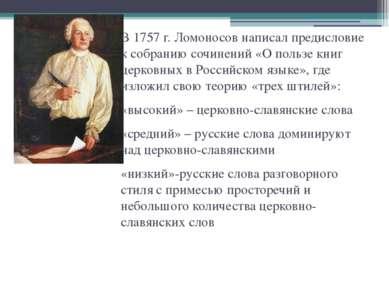 В 1757 г. Ломоносов написал предисловие к собранию сочинений «О пользе книг ц...