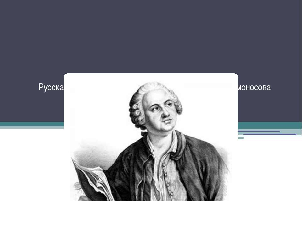 Русская литература XVIII века. Стихотворения М.В. Ломоносова
