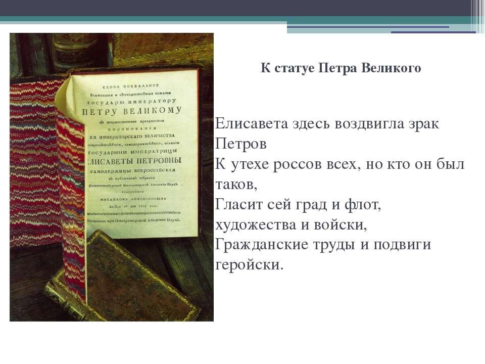 К статуе Петра Великого Елисавета здесь воздвигла зрак Петров К утехе россов ...