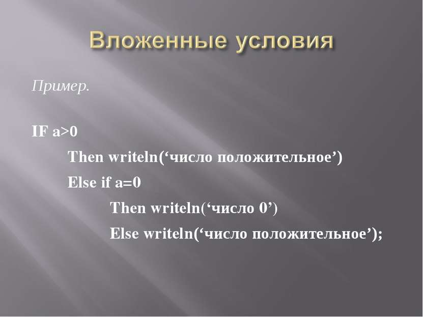 Пример. IF a>0 Then writeln('число положительное') Else if a=0 Then writeln('...