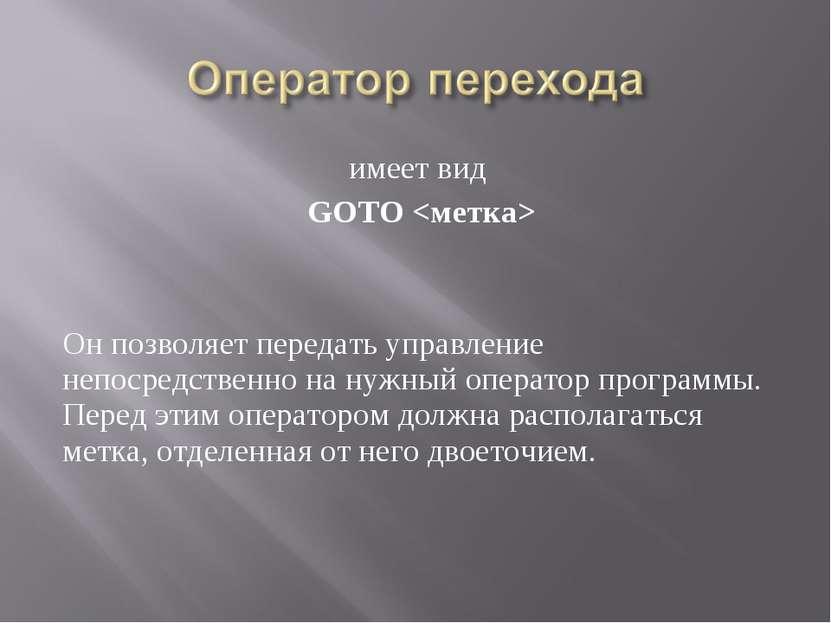 имеет вид GOTO Он позволяет передать управление непосредственно на нужный опе...