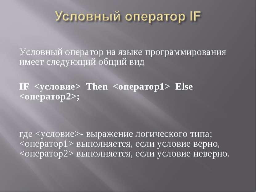 Условный оператор на языке программирования имеет следующий общий вид IF Then...