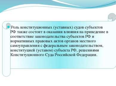 Роль конституционных (уставных) судов субъектов РФ также состоит в оказании в...