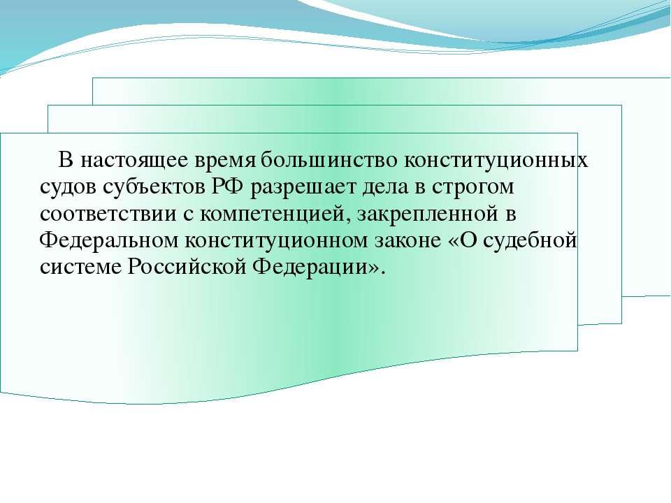 В настоящее время большинство конституционных судов субъектов РФ разрешает де...