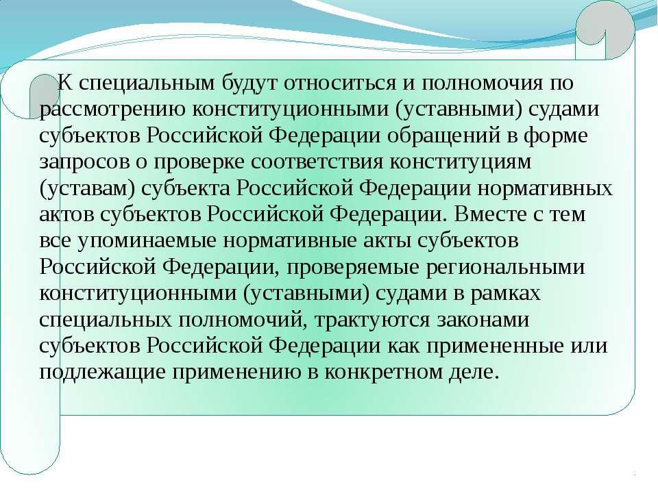 К специальным будут относиться и полномочия по рассмотрению конституционными ...