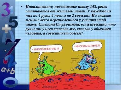 Инопланетяне, посетившие школу 143, pезко отличаются от жителей Земли. У кажд...