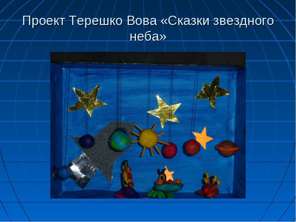 Проект Терешко Вова «Сказки звездного неба»