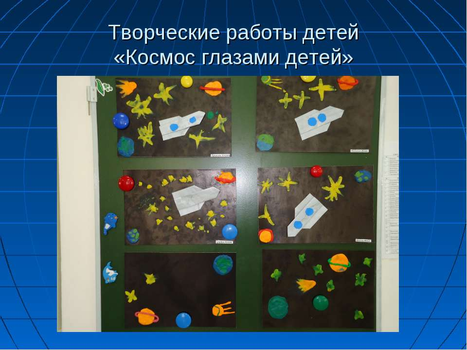 Творческие работы детей «Космос глазами детей»