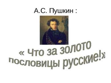 А.С. Пушкин :
