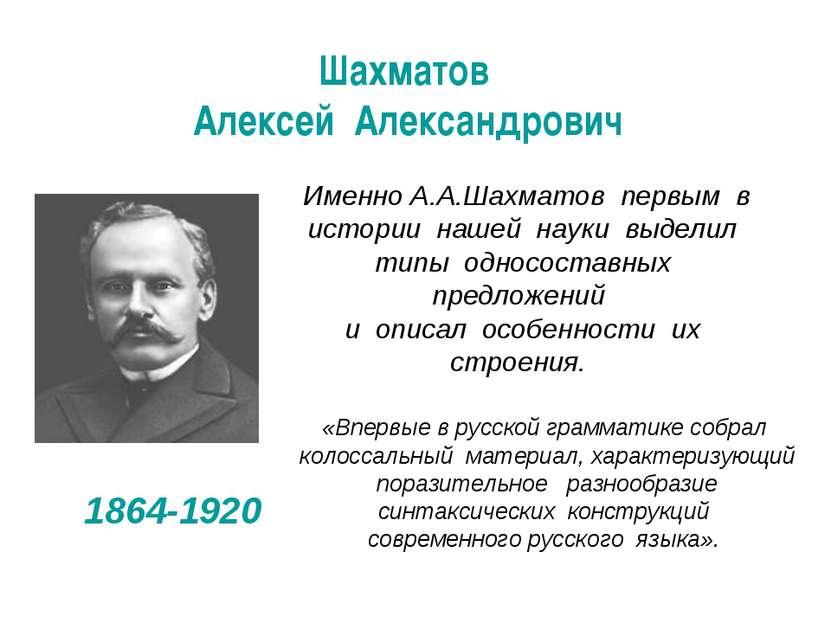 Шахматов Алексей Александрович 1864-1920 «Впервые в русской грамматике собрал...