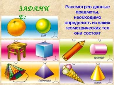 ЗАДАНИЕ: Рассмотрев данные предметы, необходимо определить из каких геометрич...