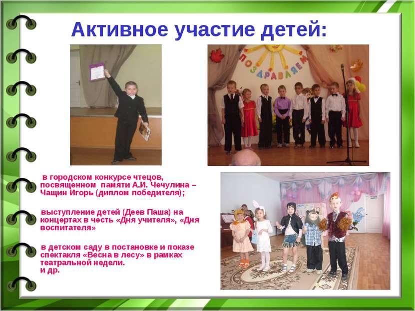 Активное участие детей: в городском конкурсе чтецов, посвященном памяти А.И. ...