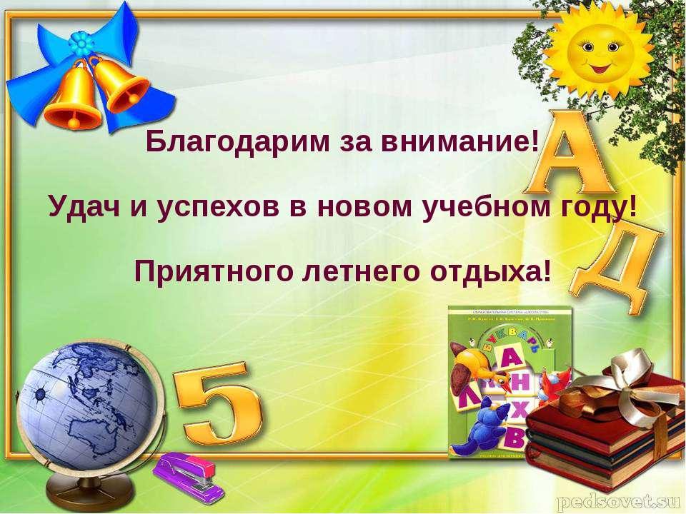 Благодарим за внимание! Удач и успехов в новом учебном году! Приятного летнег...