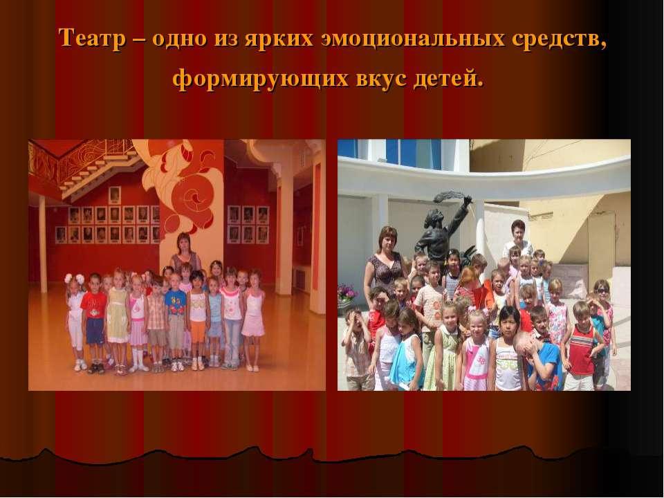 Театр – одно из ярких эмоциональных средств, формирующих вкус детей.