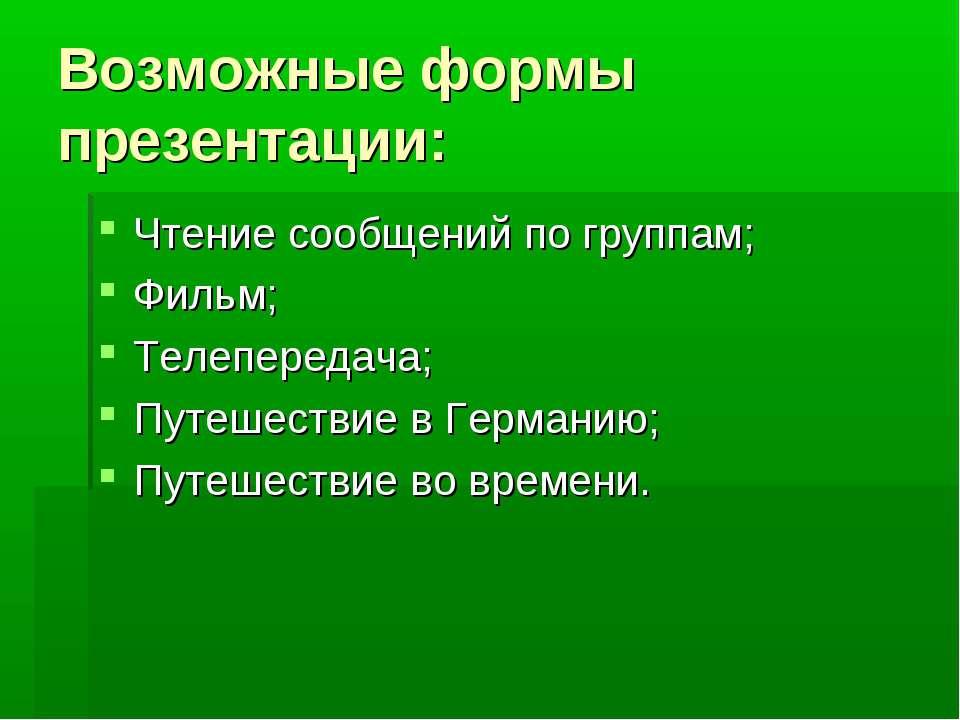 Возможные формы презентации: Чтение сообщений по группам; Фильм; Телепередача...