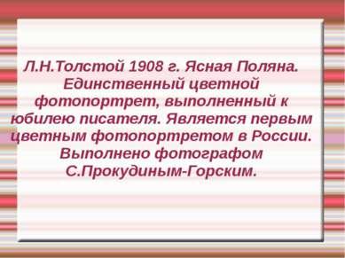 Л.Н.Толстой 1908 г. Ясная Поляна. Единственный цветной фотопортрет, выполненн...
