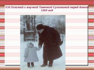 Л.Н.Толстой с внучкой Танечкой Сухотиной перед домом 1909 год