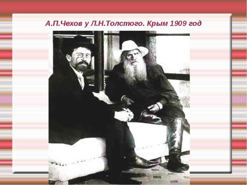 А.П.Чехов у Л.Н.Толстого. Крым 1909 год