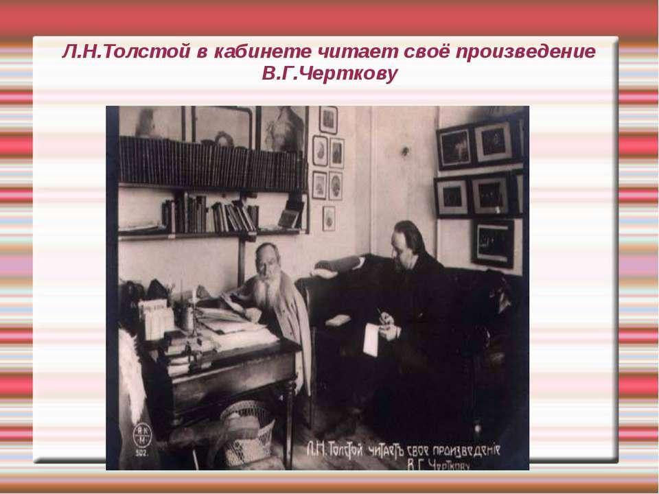 Л.Н.Толстой в кабинете читает своё произведение В.Г.Черткову
