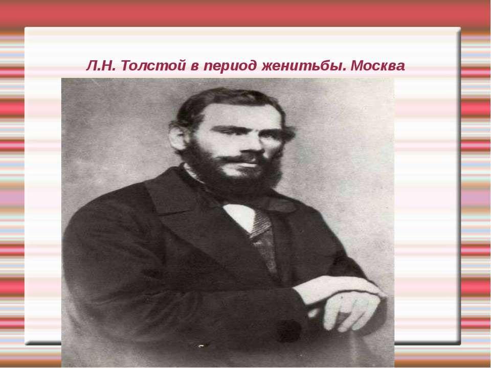 Л.Н. Толстой в период женитьбы. Москва